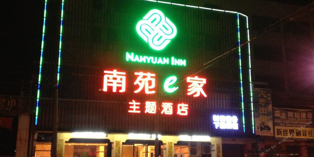 椒媚川菜(威高广场店)