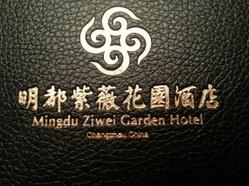 明都紫薇花园酒店