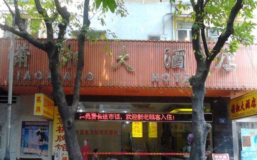 广州潇湘大酒店(上下九路店)