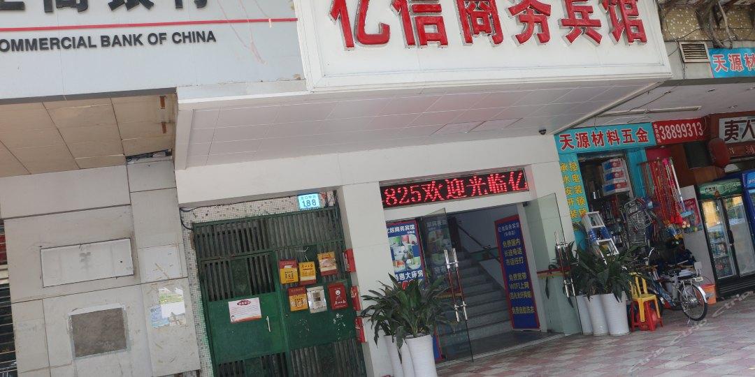 广州亿信商务宾馆(华师地铁站店)