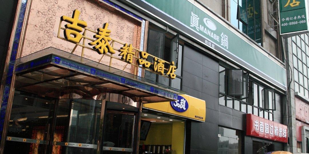 吉泰精品酒店(上海火车站门店)