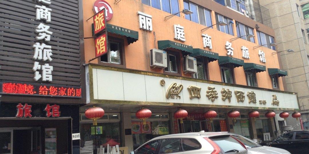 丽庭商务旅馆