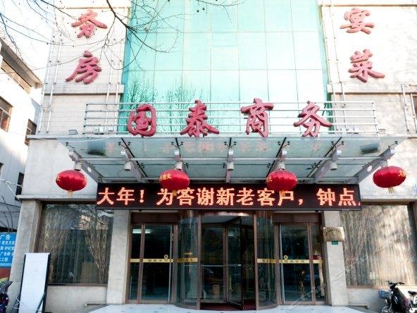 淄博国泰商务会馆