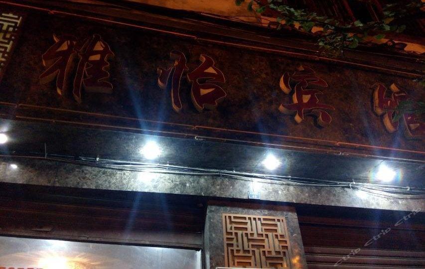 石柱雅怡宾馆