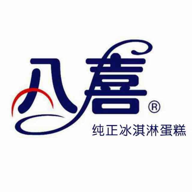 八喜冰激凌蛋糕(朝阳区农光里店)