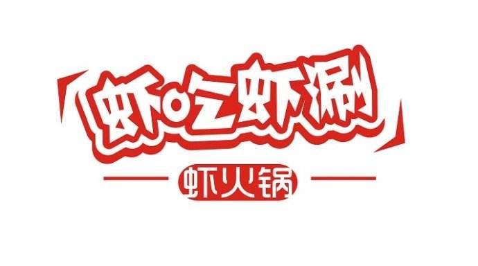 虾吃虾涮(东关大桥店)