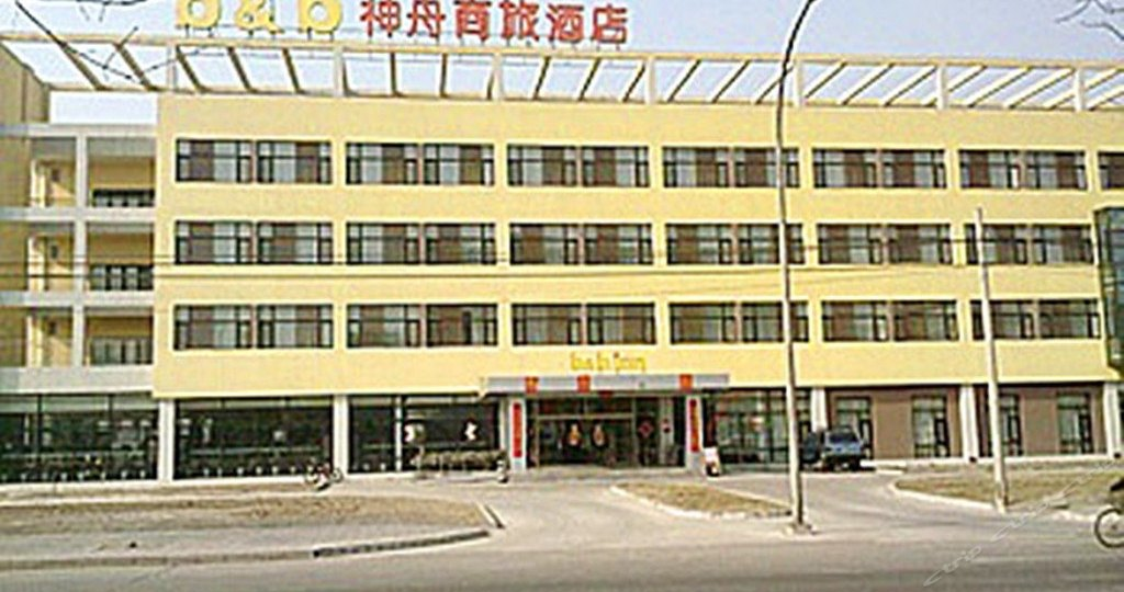 神舟商旅酒店(北京航天城店)