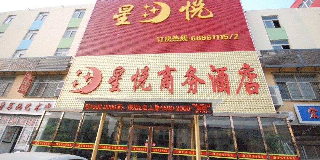 济南星悦商务酒店(西客站店)