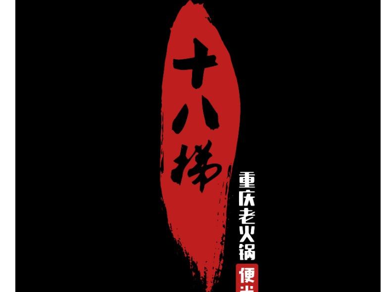 重庆十八梯老火锅(回龙观店)