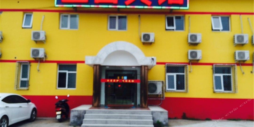 北京顺义全营宾馆