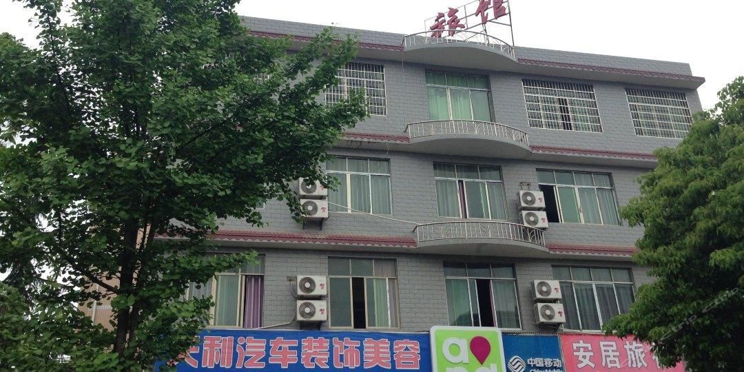 镇宁安居旅馆