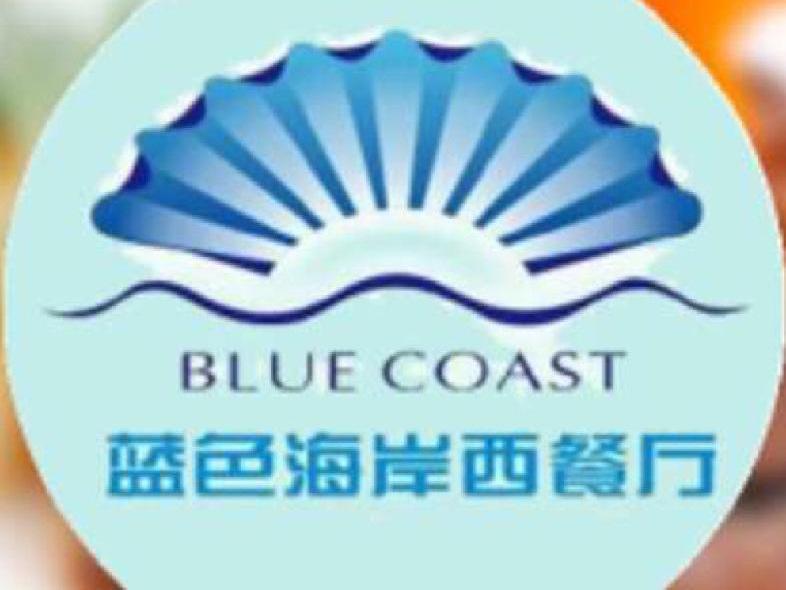蓝色海岸西餐厅(中百仓储店)