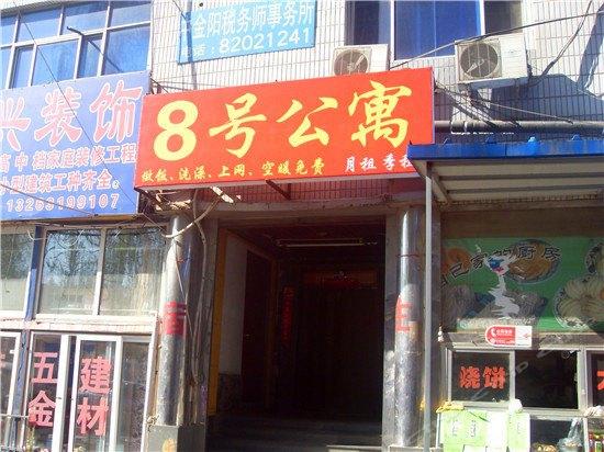 北京8号公寓