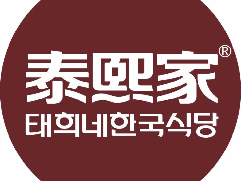 泰熙家(亿象城店)