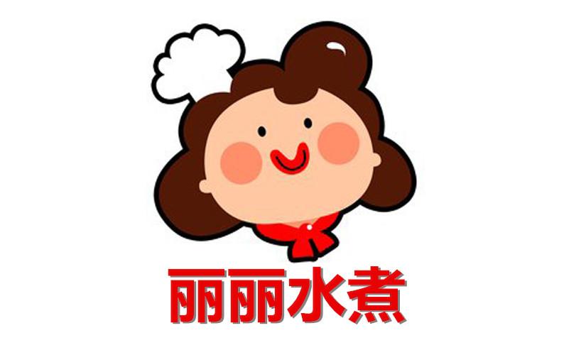 丽丽水煮(高能广场店)