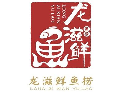 龙滋鲜鱼捞(新华公园店)