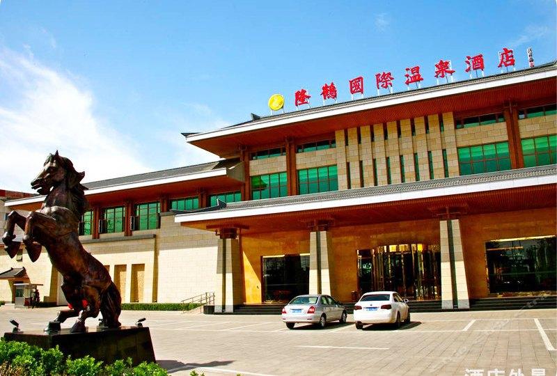 隆鹤国际温泉酒店