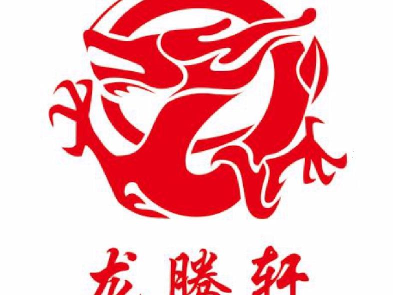 龙腾轩(酒仙桥店)