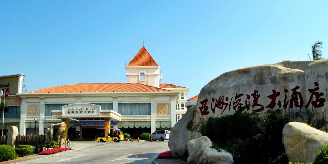 亚洲海湾大酒店