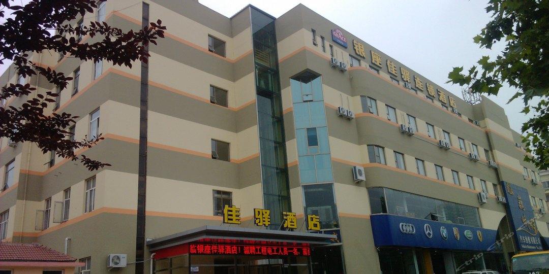银座佳驿酒店(五台山路店)