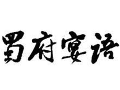 蜀府宴语(宏济路店)