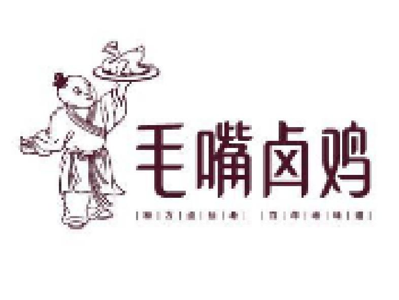 毛嘴卤鸡(剑桥春天店)
