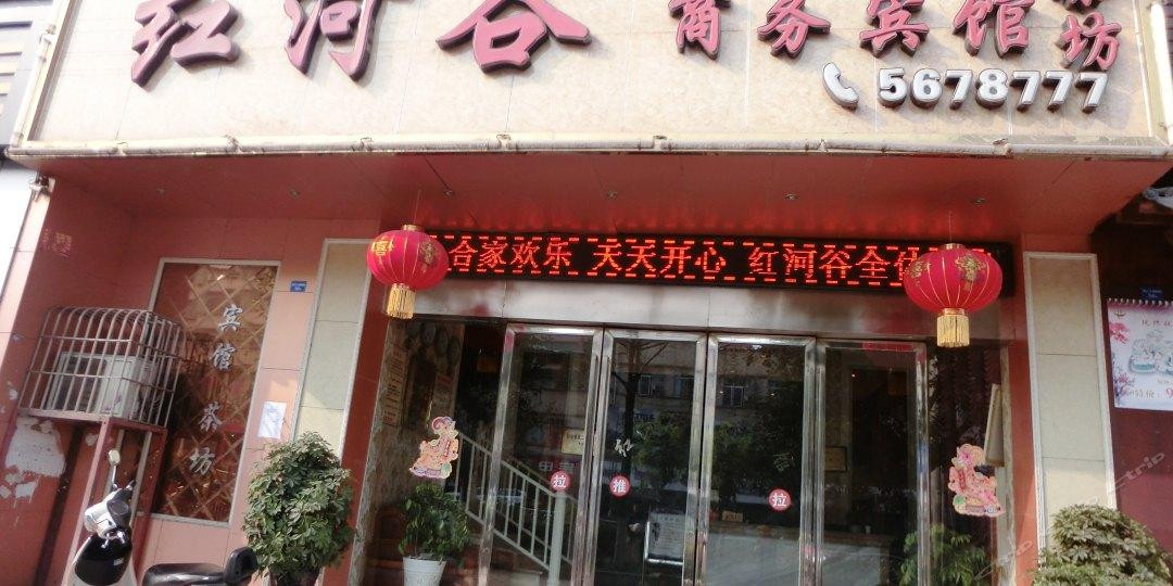 红河谷商务宾馆