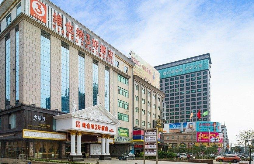 维也纳3好酒店(广州增城新塘港口大道店)