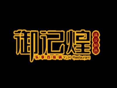 御记煌三汁焖锅(益新店)