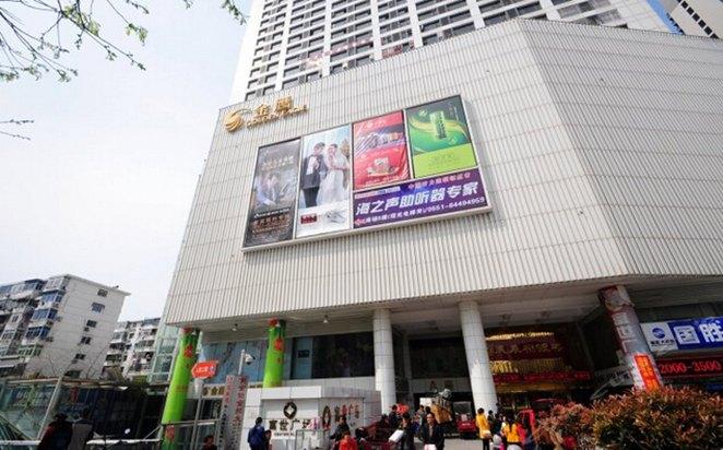 合肥阜阳宾馆(宿州路省立医院店)