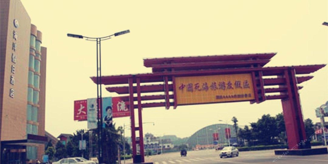 遂宁海洋假日酒店