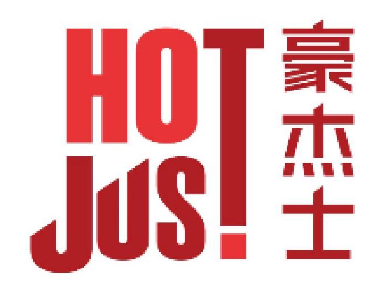 豪杰士牛排(北京华联店)