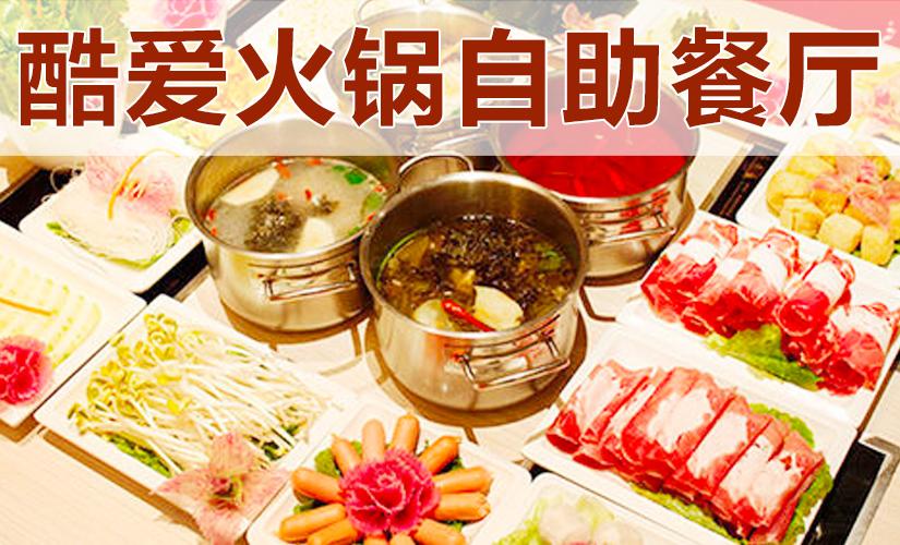 酷爱火锅自助餐厅