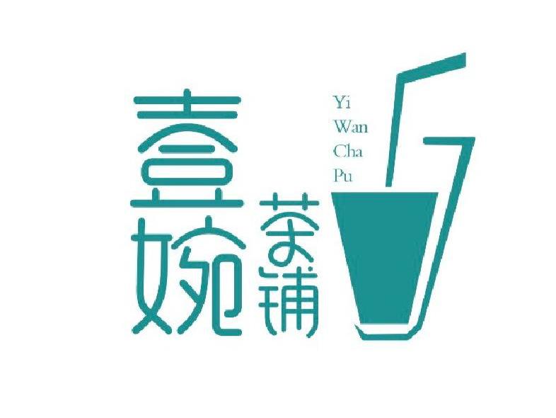 壹婉茶铺(众圆广场店)