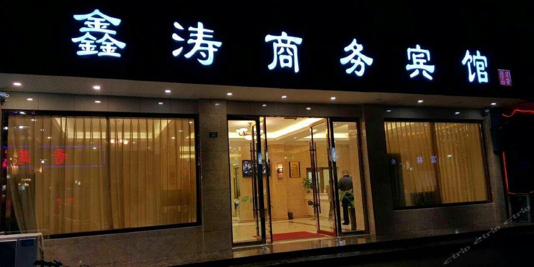 鑫涛商务宾馆