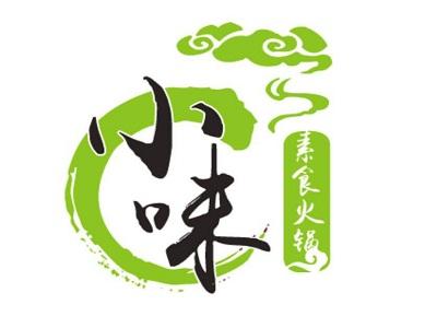 小味素食火锅(银泰城店)