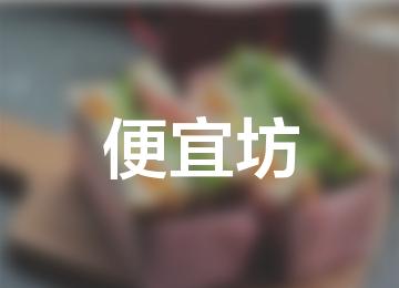 便宜坊(悦府太阳宫店)