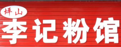 仙鹏美容美甲(下沙六坊店)