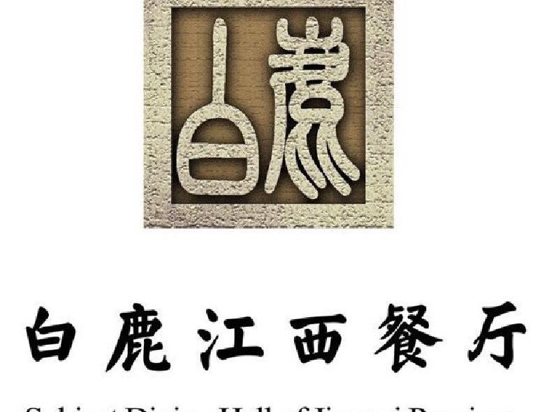 白鹿江西餐厅(马群店)