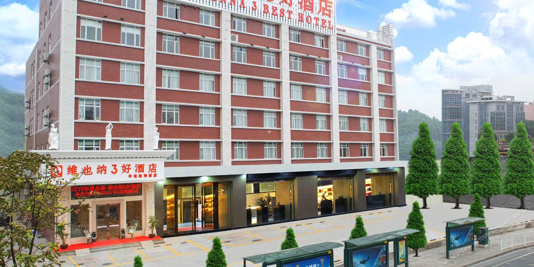 维也纳3好酒店(广州华南植物园店)
