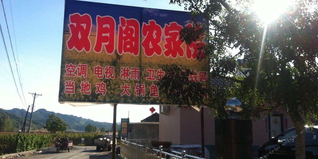 原味斋烤鸭店(十一纬路店)