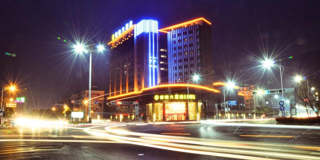 博悦大酒店