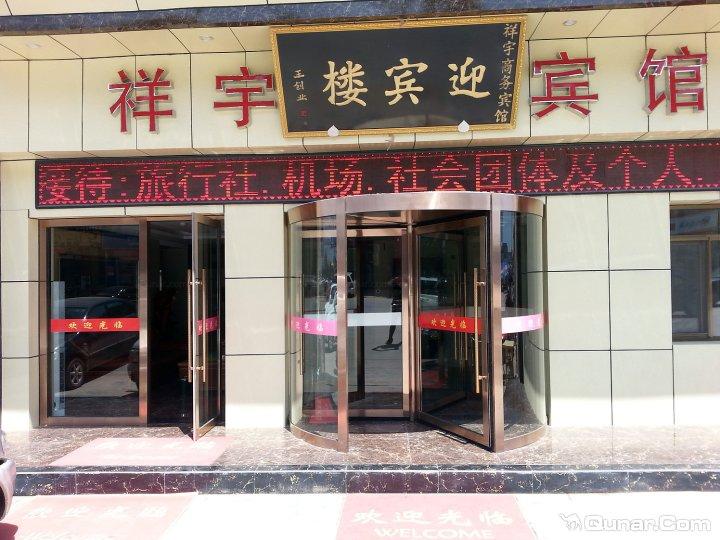 祥宇商务宾馆(新区店)