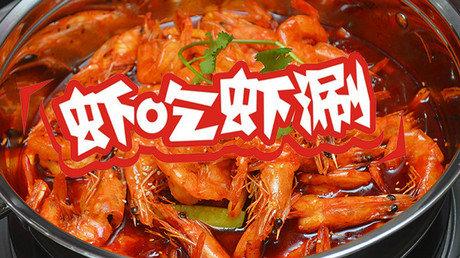 虾吃虾涮(西美花街店)