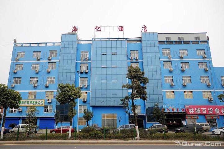 贵阳海亿商务酒店(花溪小河店)