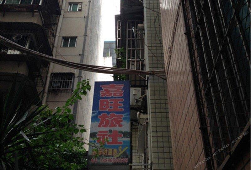 重庆巫山嘉旺旅社