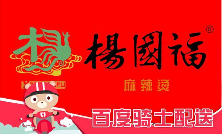 杨国福麻辣烫(宝龙店)