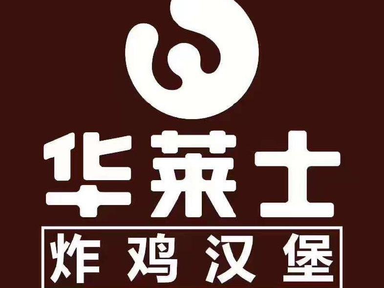 华莱士(福田园岭店)