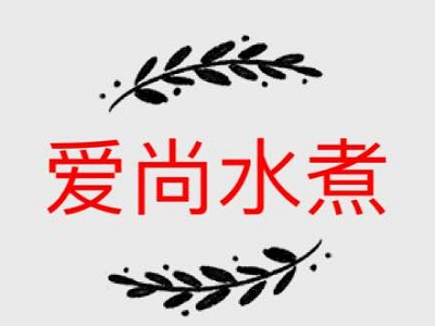爱尚水煮(湖里万达店)
