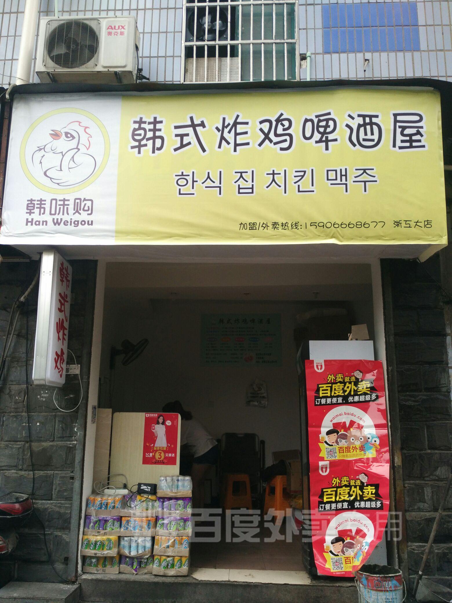 韩味购韩式炸鸡啤酒屋(浙工大店)图片